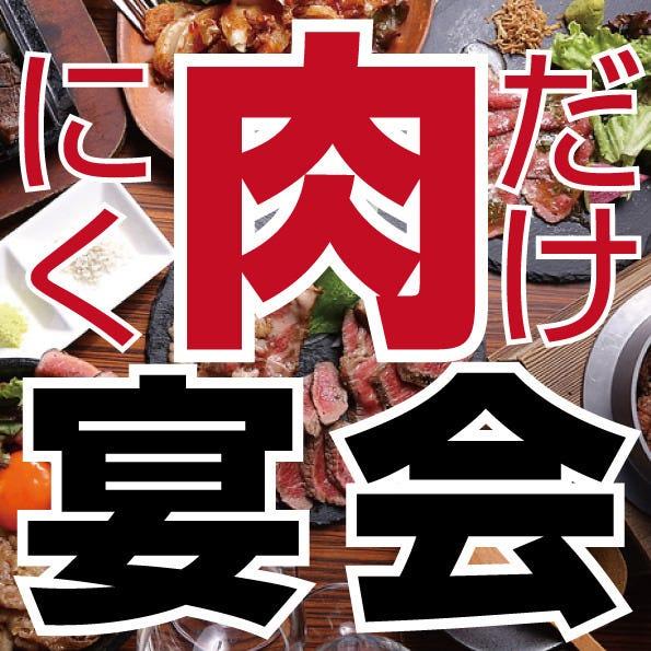 1日1組限定【肉宴会プラン】魚なし!!肉がメイン!!壺漬けカルビ等料理8品+飲放5000円
