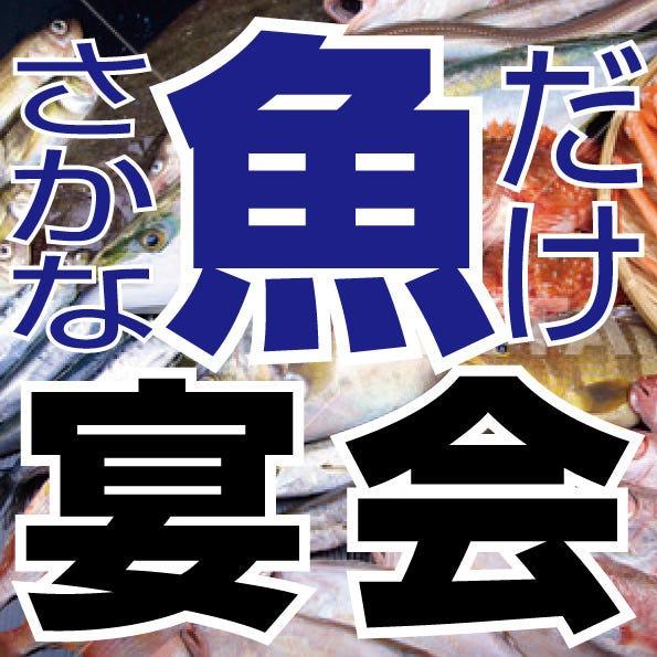 1日1組限定【魚宴会プラン】肉なし!!魚がメイン!!刺盛・蟹コロなど料理8品+飲放5000円