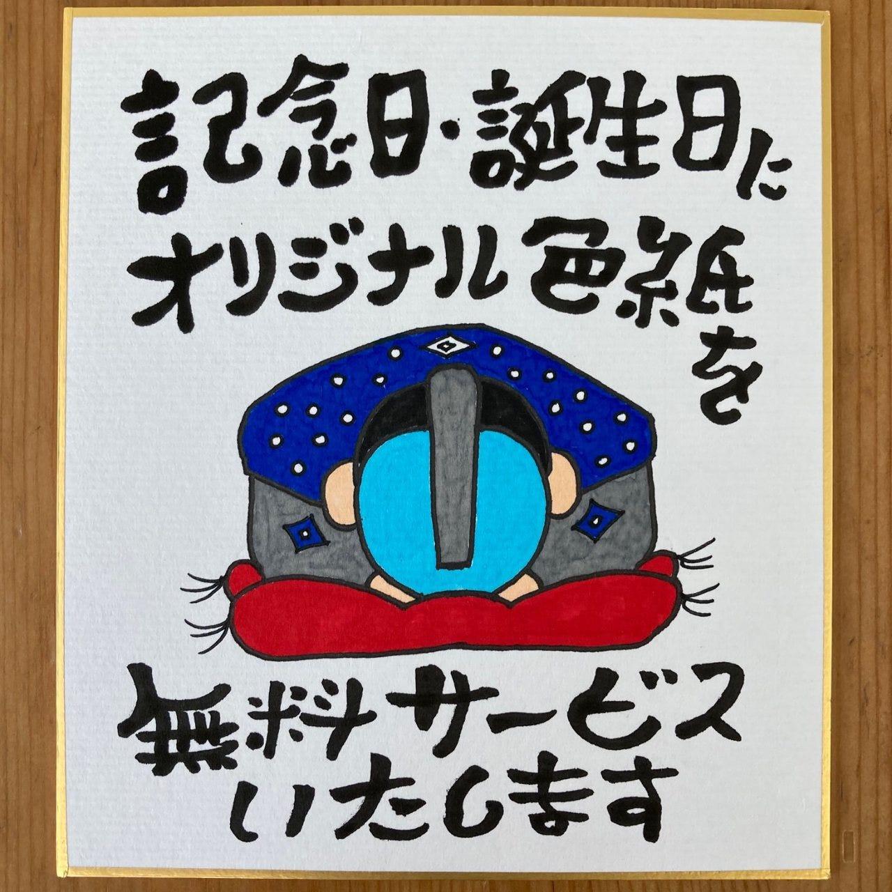 個室確約【記念日/誕生日プラン@4000円】オリジナル色紙を無料でご用意!名前や文言をご指定ください!