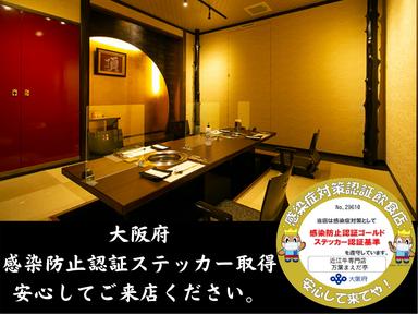 近江牛焼肉・すき焼き専門店 万葉まえだ亭 堺筋本町 店内の画像