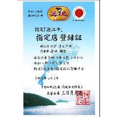 最高級近江牛をご家庭でも。 すき焼き、ステーキ、焼肉、各種ご用意しています。