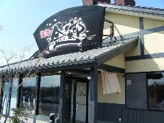 金太郎 津名店