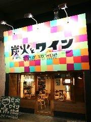 炭火とワイン 福島店