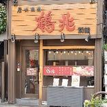 【駅近】 江坂駅徒歩3分!平日は24時まで営業しております