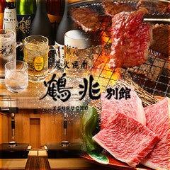 炭火焼肉 鶴兆 江坂店