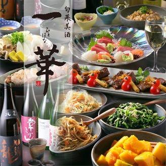 旬菜美酒 一華 堺筋本町