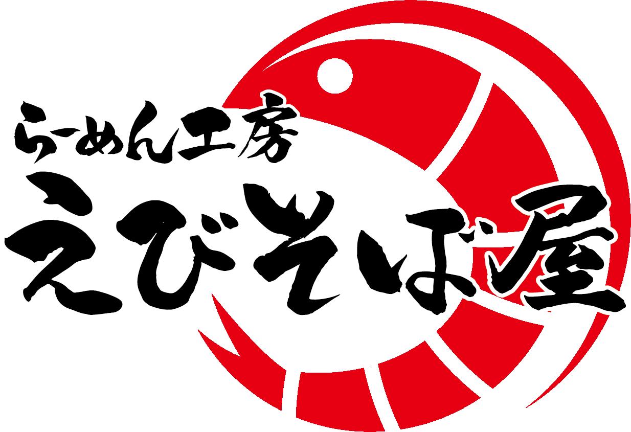 東大阪の海老出汁を週一回だけ楽しむ