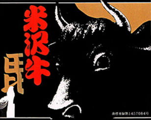 米澤牛燒肉 仔虎 仙臺驛前店
