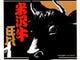 仔虎は厳しい審査をクリアした 「米沢牛指定販売店」です。