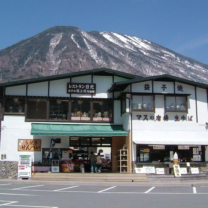 けごんの滝入口 レストラン 日光