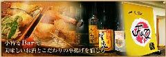 串&Bar FuQ(フク)