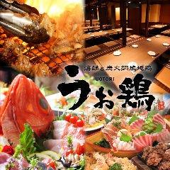 海鮮と産地鶏の炭火焼き うお鶏 浜松駅前店