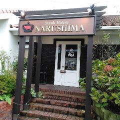 ステーキハウス 成しま 草薙店