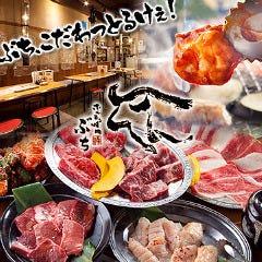 炭火焼肉ぶち 渋谷南口本店
