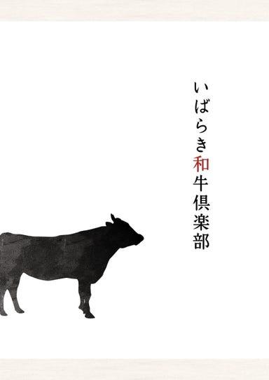 いばらき和牛倶楽部  コースの画像