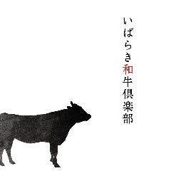 いばらき和牛倶楽部