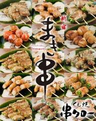新宿 まき串 串タロー 西口店