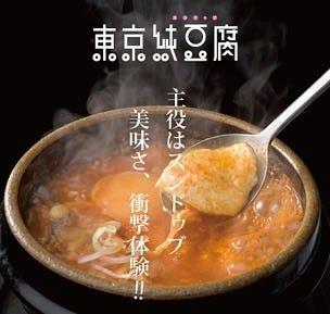 東京純豆腐 ルミネ北千住店