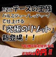 BBQシュラスコ食べ放題レストラン M2