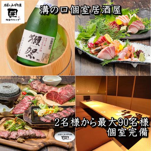 個室 居酒屋 囲‐kakoi‐ 溝の口