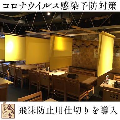 ラムしゃぶ 金の目 銀座本店 店内の画像