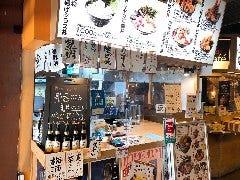 野毛ヤマヤ鮮魚赤レンガ店