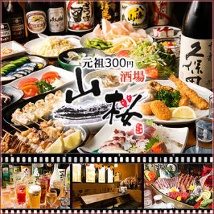完全個室居酒屋 山桜~yamazakura~ 八王子店