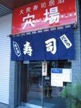 地下鉄都島駅5号出口より東へ徒歩6分(マツヤデンキ隣り)