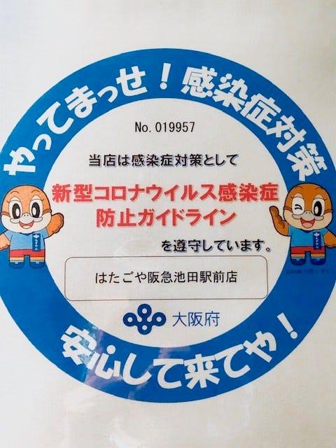 新型コロナウイルス感染拡大と予防