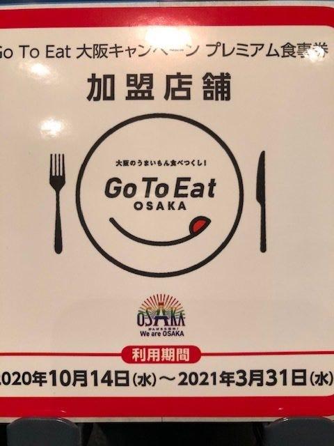 GOTO大阪プレミアム商品券使えます!
