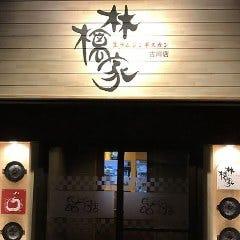 生ラムジンギスカン 林檎家 古川店