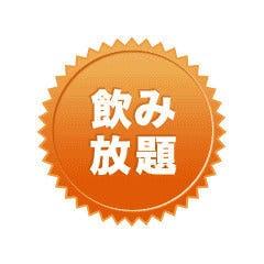 和食 えん 丸の内オアゾ(oazo) メニューの画像