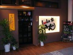 IZAKA家 みっちゃん