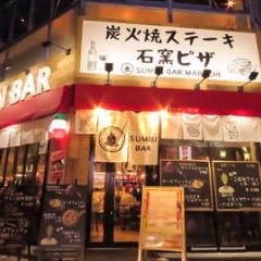 炭火バル Mabuchi
