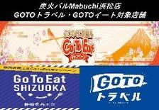 GoToEat商品券&GOTOトラベル
