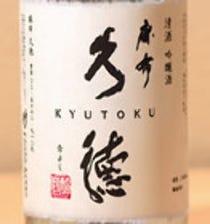 秋田県の日本酒をご用意