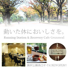Running Station&Recovery cafe Grunmeal 駒沢公園