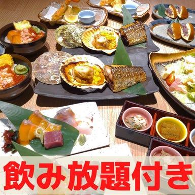 大地の恵み北海道 新宿東宝ビル店 コースの画像
