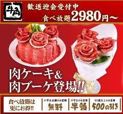 炭火焼肉酒家 牛角 江戸川大杉店