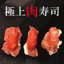 極上肉寿司 3貫セット