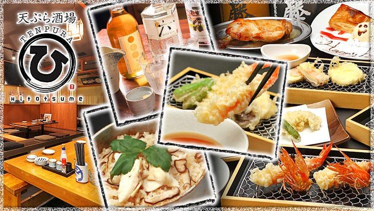 天ぷら酒場 ひとつめ 三島広小路