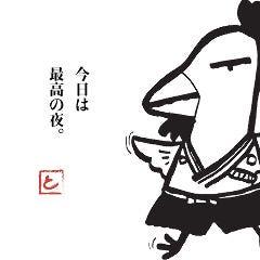 炭火ダイニング 鶏侍 駅前通店