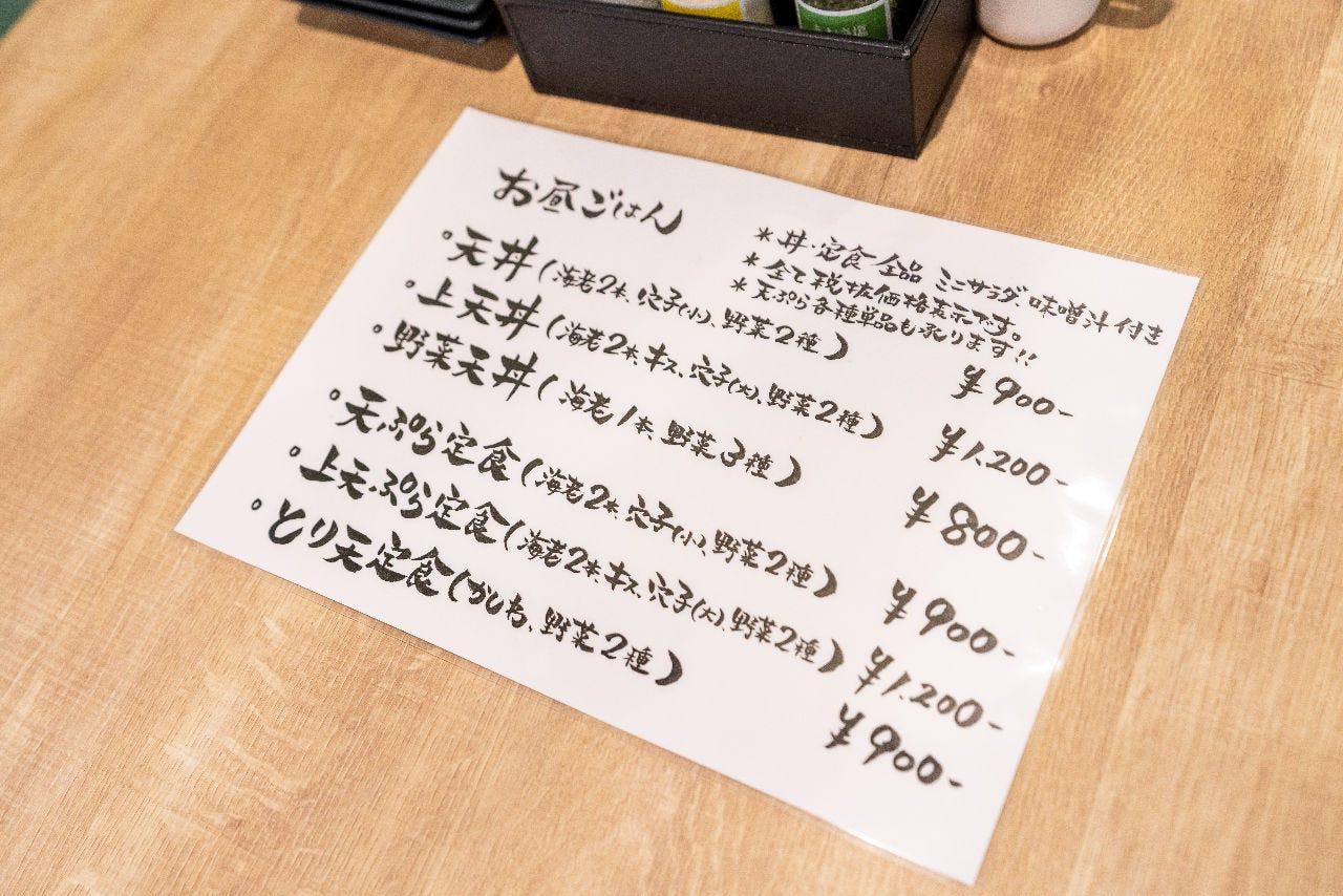 絶品天ぷらをランチでも!