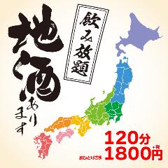 天ぷらバル 慶 八王子店