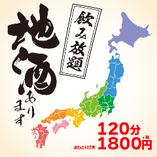 日本酒飲み放題 2時間1980円