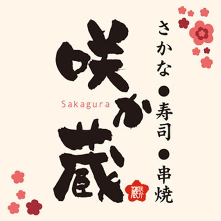 咲か蔵 南1条店