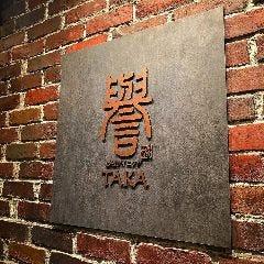 鉄板ダイニング 譽(TAKA) 定禅寺通り店