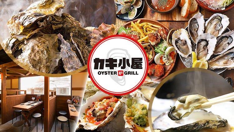 海鮮BBQ カキ小屋 心斎橋店