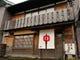銀閣寺へ続く道の一角、 趣きある佇まいの「草喰 なかひがし」