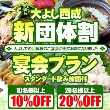 串カツ 味の関所 大よし  メニューの画像